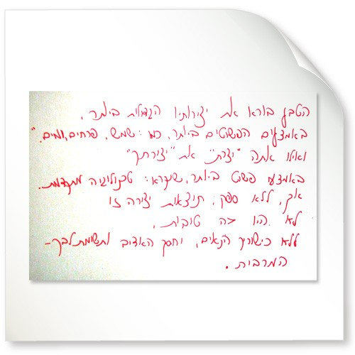 ממליצים על דר יעקב בר