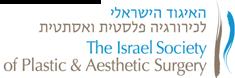 תעודת מנתח פלסטי מוסמך